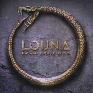 Louna - Начало нового круга