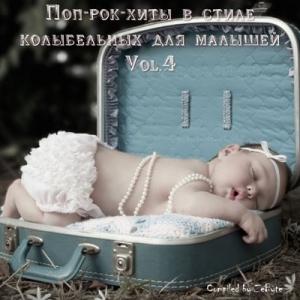 VA - Поп-рок-хиты в стиле колыбельных для малышей Vol.4