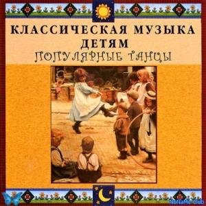 ТВИК - Классическая музыка детям: Популярные танцы
