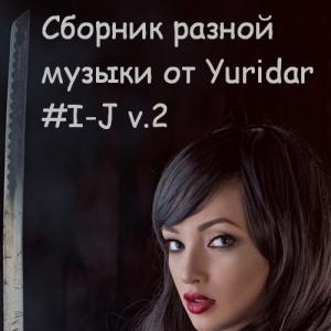 VA - Понемногу отовсюду - сборник разной музыки от Yuridar #I-J v.2