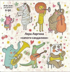 Лера Ларгина - Сапоги - сандалики