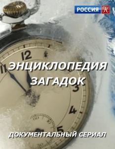 Энциклопедия загадок