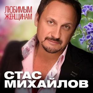 Стас Михайлов - Любимым женщинам
