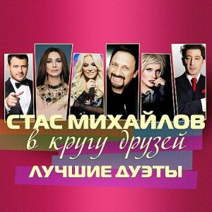 Стас Михайлов - В кругу друзей (Лучшие дуэты)