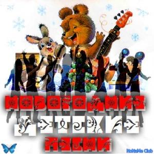 VA - Новогодние Детские Песни