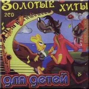 VA - Золотые хиты для детей - (2CD)