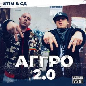 ST1M, СД - Аггро 2.0