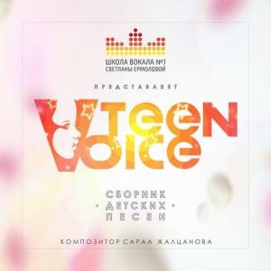 VA - Teen Voice. Сборник детских песен
