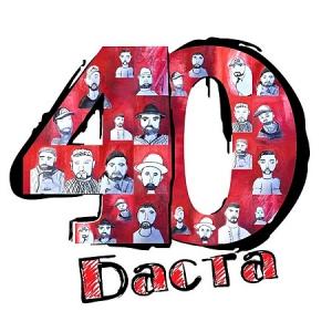 Баста - 40