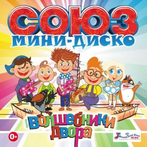 Волшебники двора - СОЮЗ мини-диско