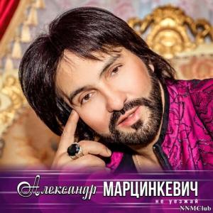 Александр Марцинкевич - Не уезжай