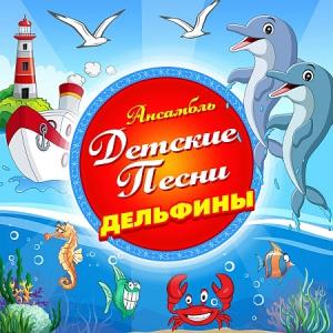 Ансамбль Детские Песни - Дельфины