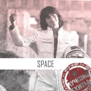 Space - Лучшие Хиты