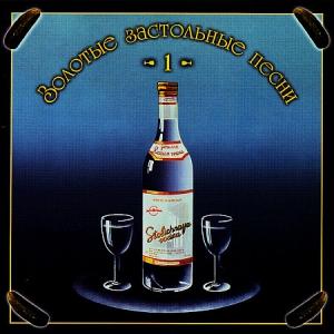 VA - Золотые застольные песни