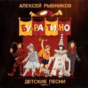 Алексей Рыбников - Детские песни Часть I-Буратино