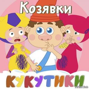 Кукутики - КОЗЯВКИ