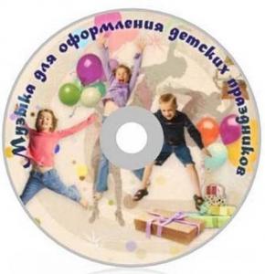 VA - Музыка для оформления детских праздников