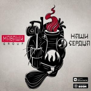 Маваши Group (Миша Маваши) - Наши сердца