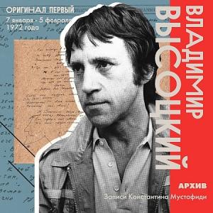 Владимир Высоцкий - Оригинал первый (апрель 1972 года)