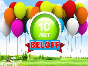 BELOFF 2020.12 Full
