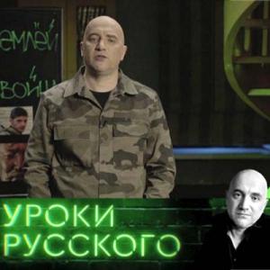 Уроки русского – Захар Прилепин