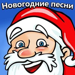Новогодние детские песни - Новогодние Песни