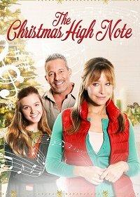 Рождество на высокой ноте