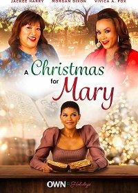 Рождество для Мэри