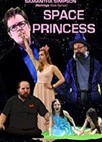 Принцесса из космоса