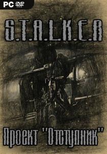 Сталкер Проект Отступник