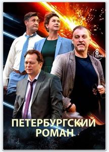 Петербургский роман