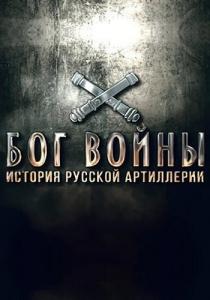 Бог войны. История русской артиллерии