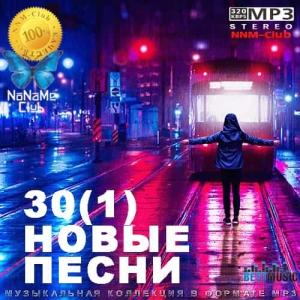 VA - 30(1) Новые Песни
