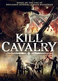 Убийца кавалерии