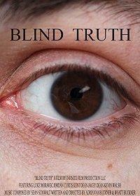 Слепая правда