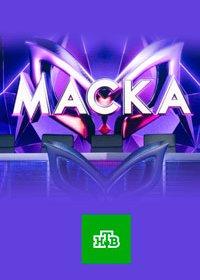 Маска-2