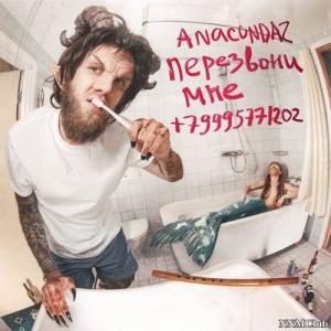 Anacondaz - Перезвони мне +79995771202