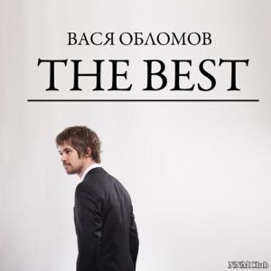 Вася Обломов - The Best