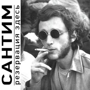 Сантим - 2 Albums