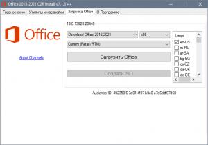 Office 2013-2021 C2R Install + Lite 7.3.4 Portable by Ratiborus [Multi/Ru]