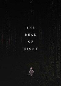 Глухая ночь / Во тьме ночи