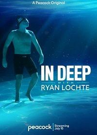 На глубине с Райаном Лохте