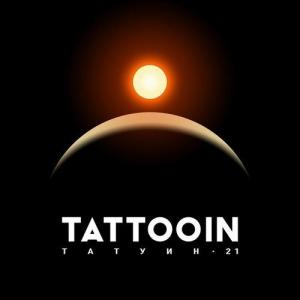 TattooIN (Татуин) - Татуин-21