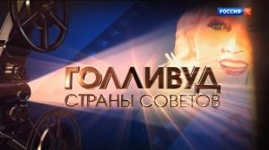 Голливуд страны Советов
