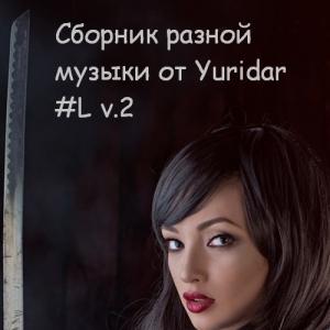 VA - Понемногу отовсюду - сборник разной музыки от Yuridar #L