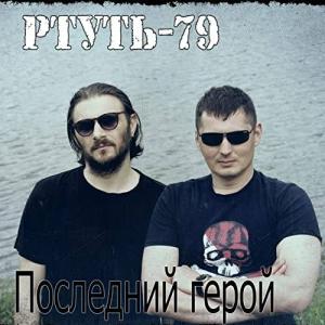 Ртуть79 - 2 Albums