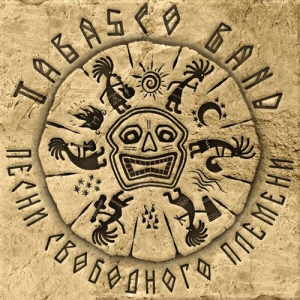 Tabasco Band - Песни свободного племени