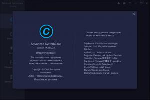 Advanced SystemCare Pro 14.3.0.241 [Multi/Ru]