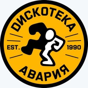 Дискотека Авария - Лучшее 1995 - 2020 (Mixed By Atanov Cosperiva)