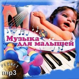 VA - Музыка для Малышей